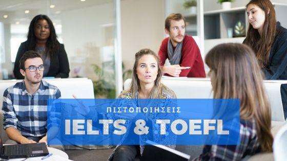 IELTS TOEFL agglika pistopoihseis