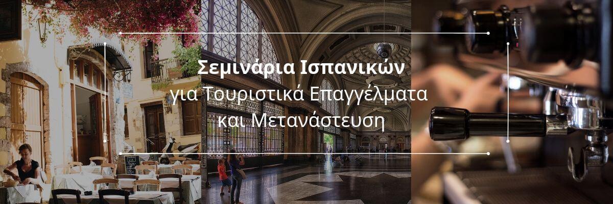 ispanika touristika epaggelmata metanasteysh ksenes glosses evosmos