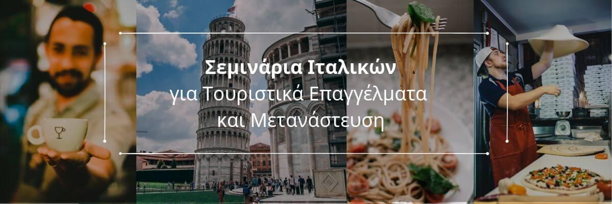 seminaria italikon touristika epaggelmata metanasteysh ksenes glosses evosmos