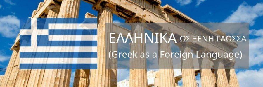 ellinika kseni glossa greek foreign ksenes glosses evosmos