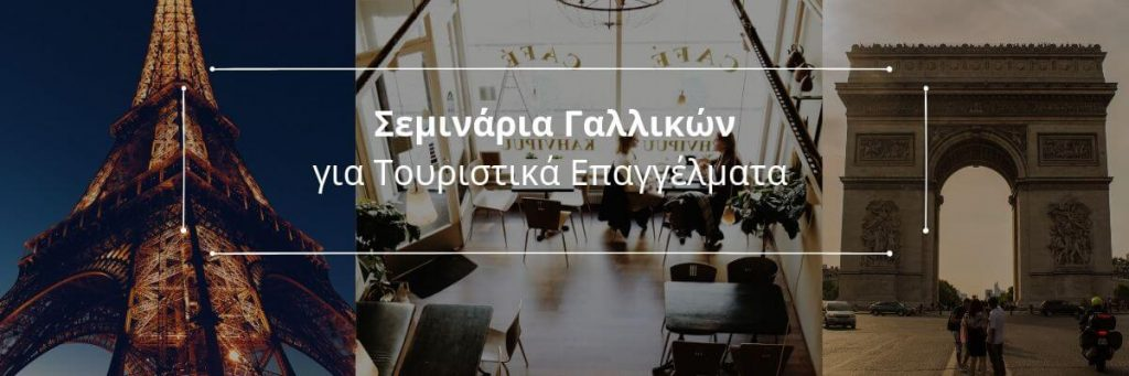 seminaria gallikon tourismo epaggelmata ksenes glosses euosmos kordelio menemenh